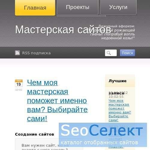 Мастерская по созданию и ремонту сайтов - http://www.sitemaster.pro/