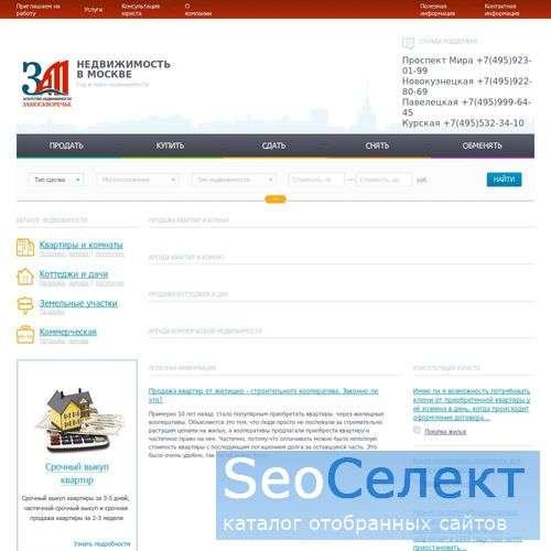 Срочный выкуп квартиры - http://www.zamrealty.ru/