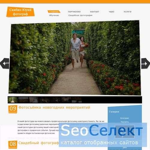 Свадебный фотограф Скибин Юрий - http://www.yskibin.ru/