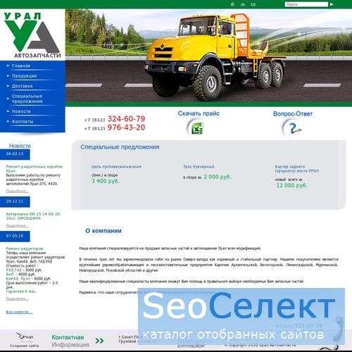 Урал-Автозапчасти - продажа запчастей Урал - http://www.ural-azch.ru/
