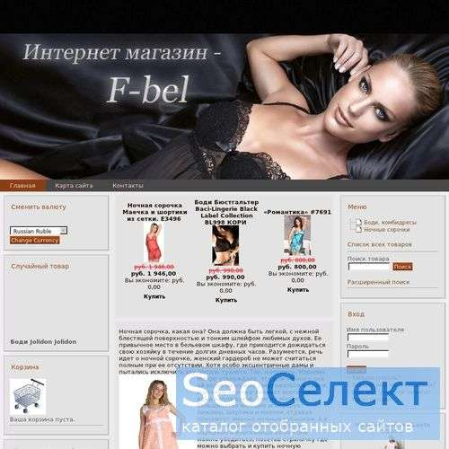 Магазин стильных корсетов - http://f-bel.ru/