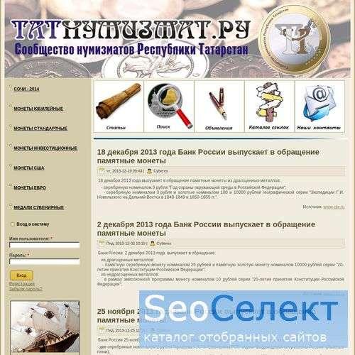Сообщество нумизматов Республики Татарстан - http://tatnumizmat.ru/