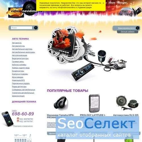 vidimonevidimo.ru Интернет-магазин - http://www.vidimonevidimo.ru/