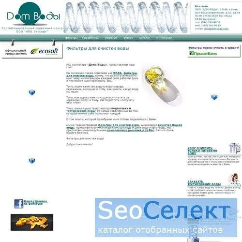фильтры для воды Дом Воды - http://www.domvody.com/