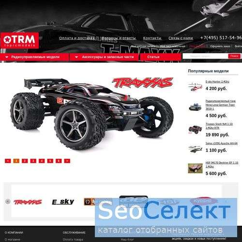 Радиоуправляемы модели - http://toprcmodels.ru/