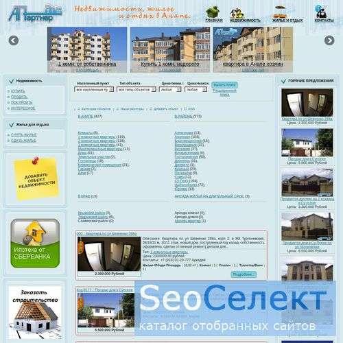 Анапа Партнер - http://www.anapa-partner.ru/