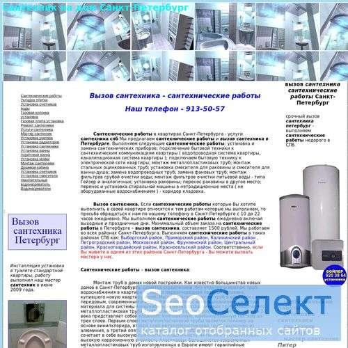 http://www.spb-santehnik.ru - http://www.spb-santehnik.ru/