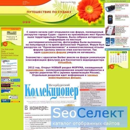 Sudak - Journey on Sudak / Судак - Путешествие по - http://altukhov.clan.su/