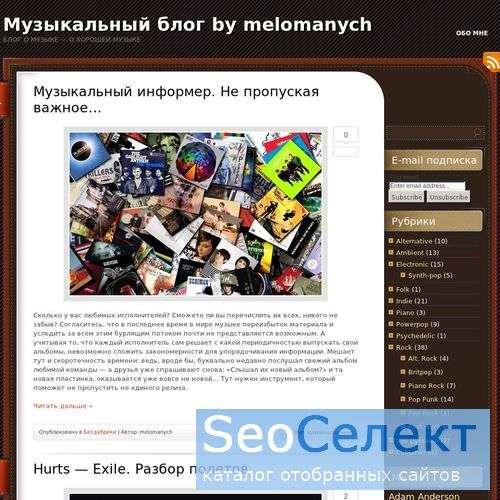 Музыкальный блог by melomanych - http://www.melomanych.ru/