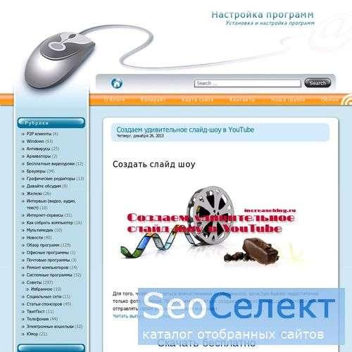 Настройка программного обеспечения - http://increaseblog.ru/