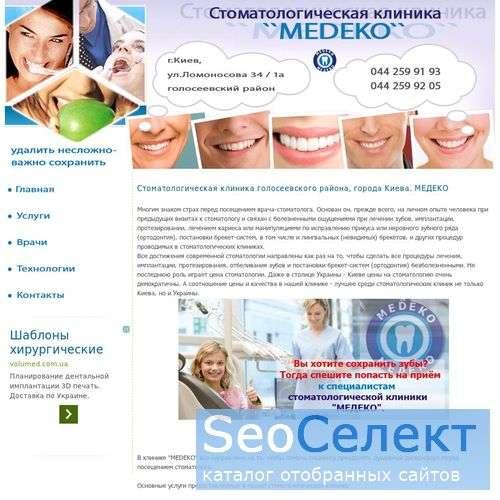 Стоматологическая клиника голосеевского района го - http://medeko.kiev.ua/