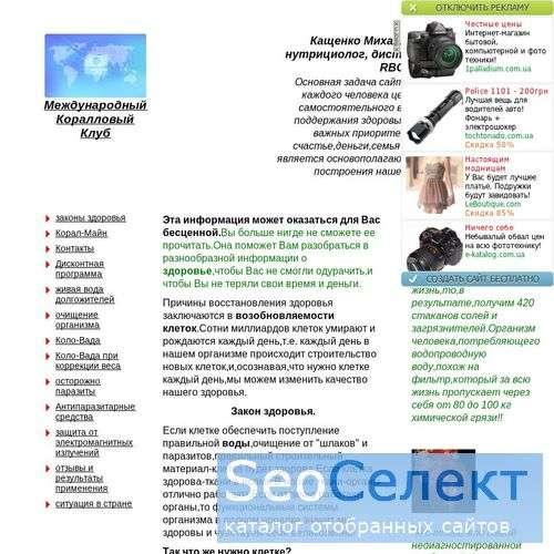 живая вода - http://kaschenko-mihail.narod2.ru/