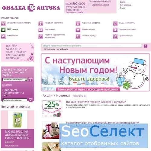 Фиалка - http://fialkaspb.ru/