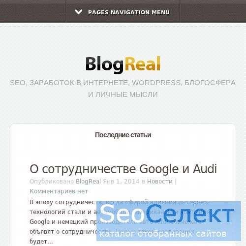 Реальный блог - http://blogreal.ru/