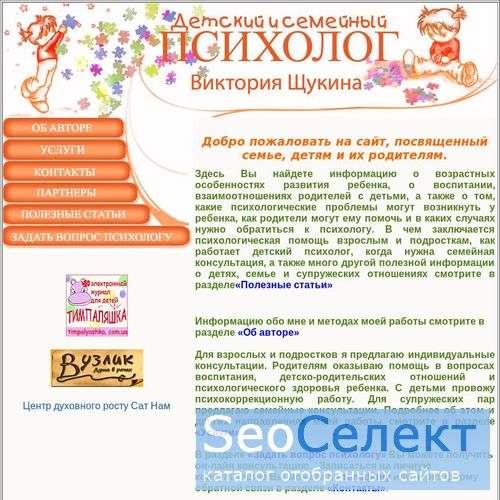Семейный психолог - http://www.shchukina.com.ua/