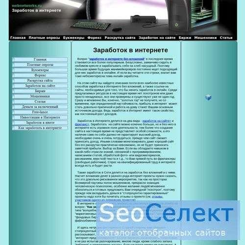 Работа на своем ПК в онлайне. - http://webnetworks.ru/