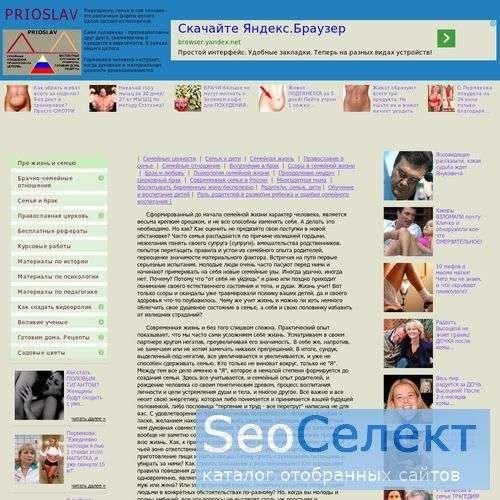 Сайт о современной жизни и семейных ценностях. - http://www.prioslav.ru/