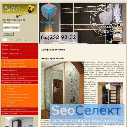 Отдельностоящий шкафы купе - http://shkaf-kype.org.ua/