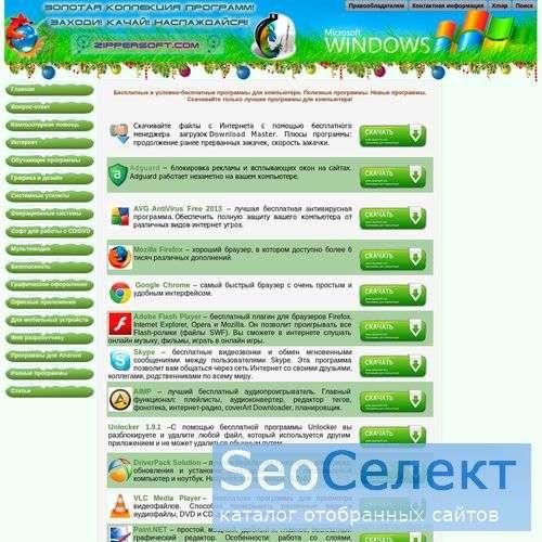 Бесплатные программы для компьютера - http://www.zippersoft.com/