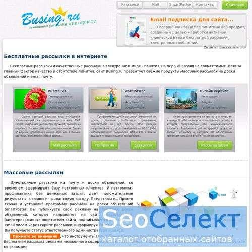 Свежая база досок объявлений. Дизайн сайтов. - http://www.busing.ru/