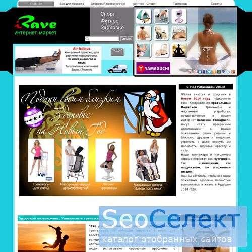 Туристическое снаряжение – поход, экспедиция, путе - http://www.irave.ru/