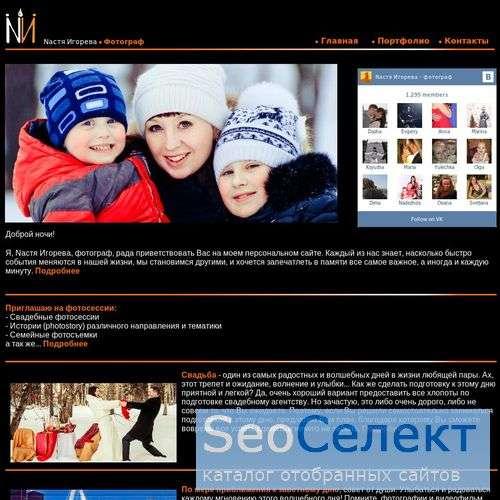 Фотограф на свадьбу, юбилей, день рождения - Настя - http://igoreva.ru/