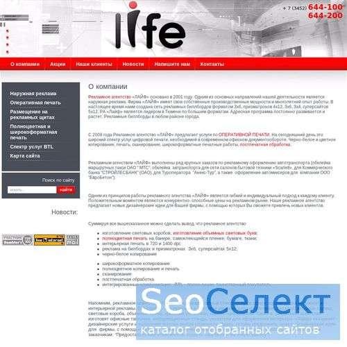 «ЛАЙФ» - рекламное агентство Тюмени - http://life01.ru/