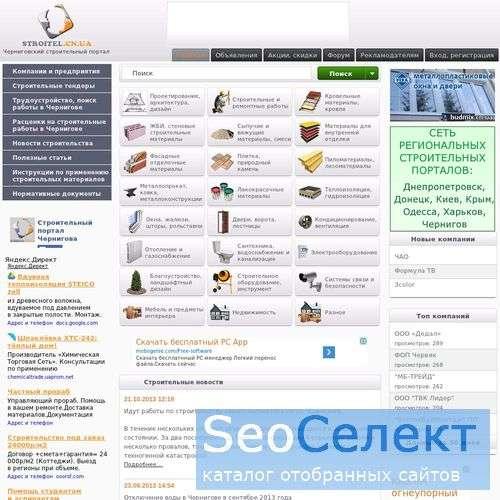Строительный портал Чернигова - http://www.stroitel.cn.ua/