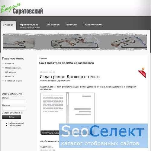 Вадим Саратовский все произведения - http://saratoffsky.ru/