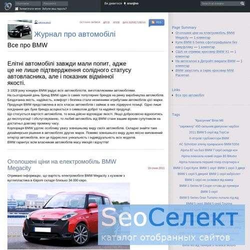 Журнал про автомобілі - http://oranjino.livejournal.com/