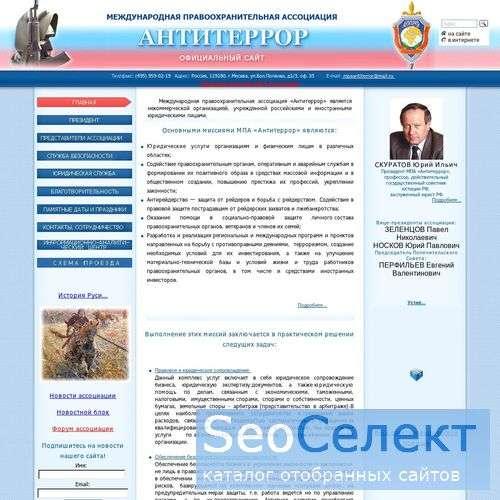 МПА Антитеррор - http://mpaantiterror.ru/