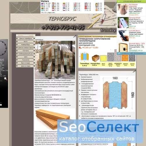 Клееный брус - http://www.brusokey.narod.ru/