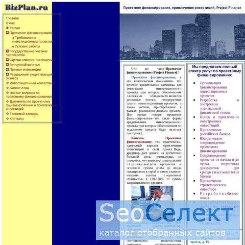 Проектное финансирование, привлечение инвестиций - http://www.bizaudit.ru/