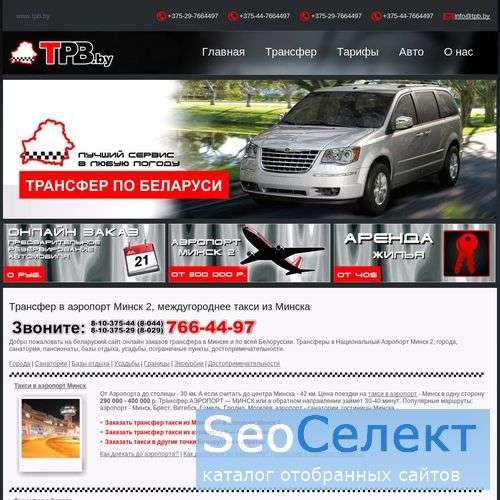 Трансфер по Беларуси - http://www.tpb.by/