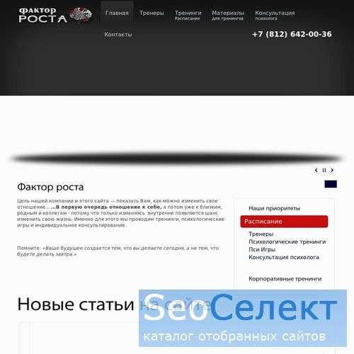 Тренинговый центр Фактор Роста - http://piter-trening.ru/