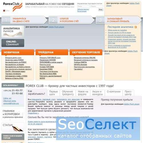 Forex, Форекс - http://www.forexclub.am/