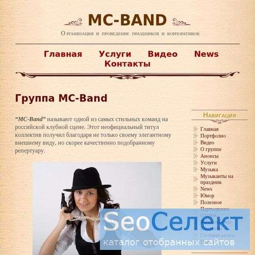 группа mc-band,музыканты на свадьбу - http://mc-band.ru/
