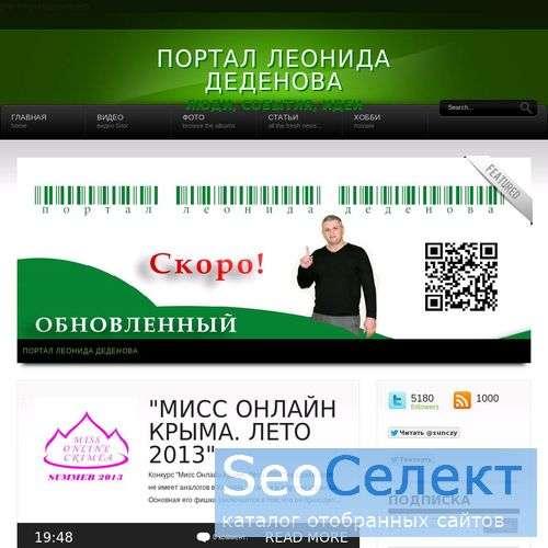 Мир поэзии Леонида Деденова - http://mirpoezii.blogspot.com/