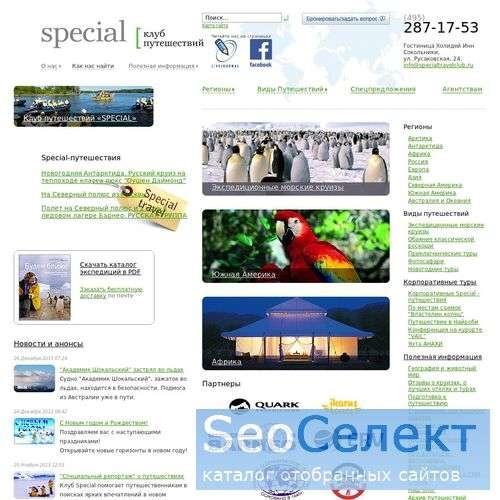 Туры на Южный полюс - http://www.specialtravelclub.ru/