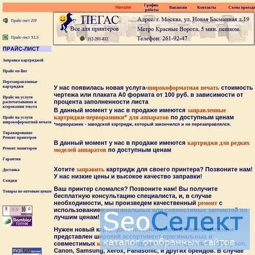 "Магазин ""Все для принтеров"" - http://www.all4print.ru/"