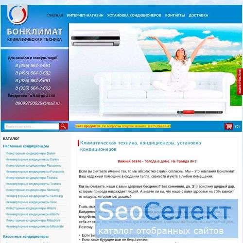 Кондиционеры в квартиру - http://bonclimat.ru/