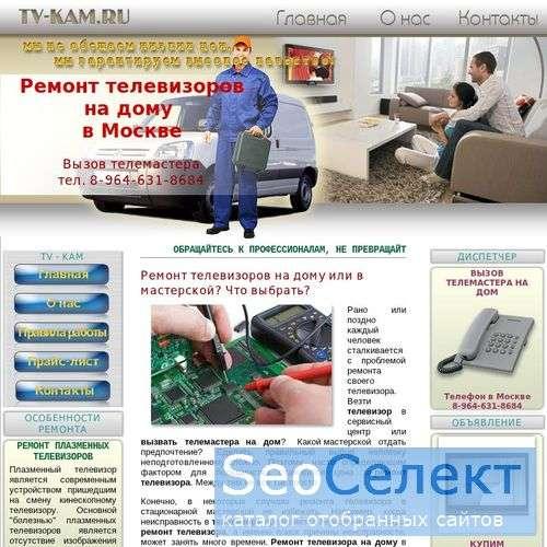 Качественный ремонт  кинескопных  телевизоров в - http://www.tv-kam.ru/