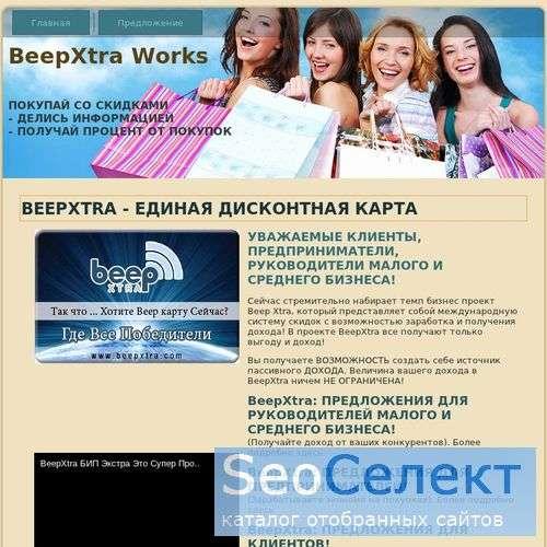 Сотворите доходный Бизнес без стартового капитала - http://elit24.ru/