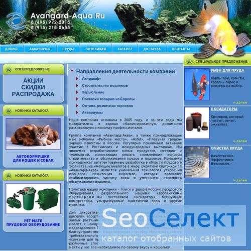 Авангард-Аква - аквариумы, декоративные водоемы - http://www.avangard-aqua.ru/