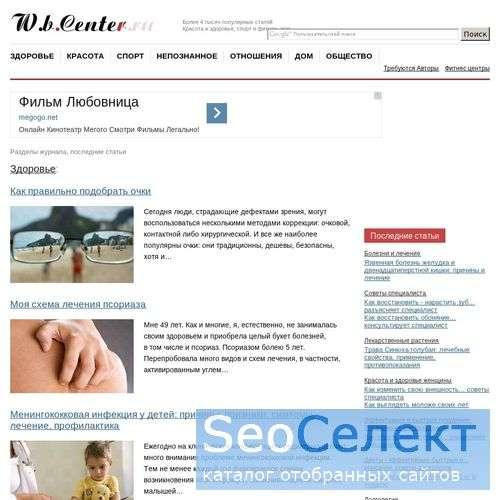 Красота и здоровье - http://www.wbc2t.ru/