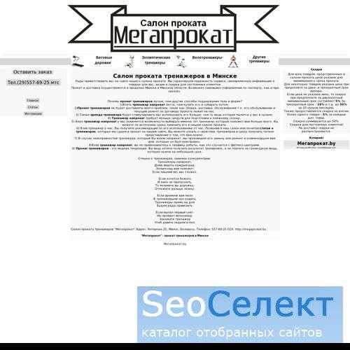 Мегапрокат - http://megaprokat.by/