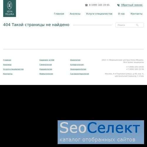Медицинский диагностический центр Хема-Медика - http://www.xema-medica.ru/
