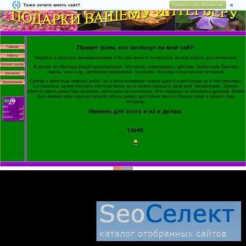 Подарки вашему интерьеру - http://mccar82.narod.ru/