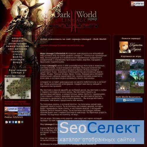 Лучший бесплатный сервер Lineage2 Dark World! - http://www.l2dw.ru/