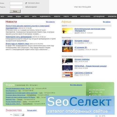 Информационно-развлекательный портал Северодвинска - http://severodvinska.net/